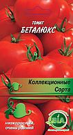 Томат Беталюкс (0,3 гр.) ВИА (в упаковке 20 шт.)