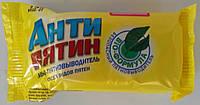 Антипятин, 90 гр