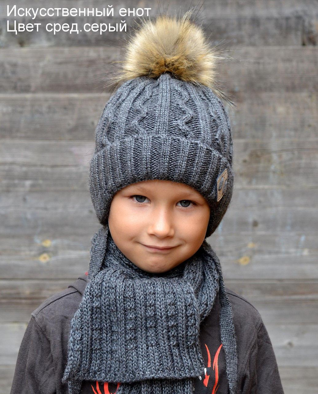 Шапка зимняя детская Енот с искусственным мехом размер 50 (зима)