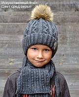 Шапочка детская Искусственный енот размер 50 (зимняя)