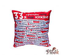 Подушка декоративная 35х35 IzziHome 33 причини укр.