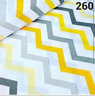 Бязь зигзаг желтый - серый на белом фоне(№260)