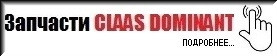 Каталог запчастей на пресс-подборщик CLAAS DOMINANT (КЛААС ДОМИНАНТ)