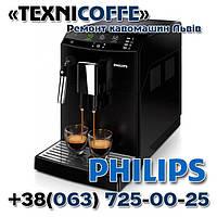 «TEXNICOFFE» Ремонт кавомашин Philips