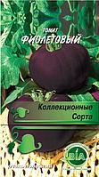 Томат Фиолетовый (0,3 г.) ВИА (в упаковке 20 шт.)