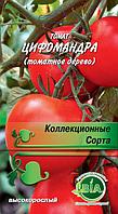 Томат Цифомандра (томатное дерево (0,3 г.))ВИА (в упаковке 20 шт.)