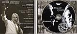 Музичний сд диск СЕРГЕЙ СКАЧКОВ Холод души (2008) (audio cd), фото 2