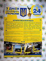 Плакат Історія незалежності України. Картон
