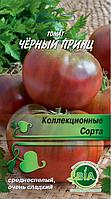 Томат Черный принц (0,3 гр) ВИА (в упаковке 20 шт.)