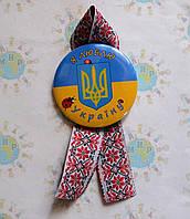 Значок Я любю Україну! Та стрічка Вишиванка