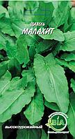 Щавель Малахит (1 г.) Семена ВИА (в упаковке 20 шт.)