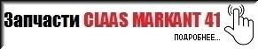 Каталог запчастей на пресс-подборщик CLAAS MARKANT 41 (КЛААС МАРКАНТ 41)