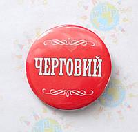"""Значок """"Дежурный"""""""