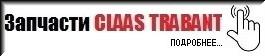 Каталог запчастей на пресс-подборщик CLAAS TRABANT (КЛААС ТРАБАНТ)