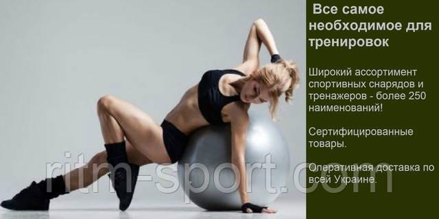 Товари для фітнесу гімнастики і йоги купити в Одесі! Обладнання для баланс аеробіки, м'ячі для фітнесу і пілатесу, медболы, обручі, скакалки, диски обертання, еспандери, тренувальні латексні системи, все для йоги, килимки, одяг для схуднення, все для кроссфита, обважнювачі, шейкери і спортивні пляшки, фітнес джампери