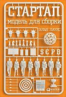 Илья Лаурс Стартап: Модель для сборки