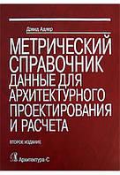 Метрический справочник. Данные для архитектурного проектирования и расчета. Справочное издание. Издание второе