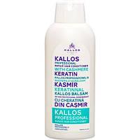 Kallos (Каллос) Кондиционер для восстановления волос с кератином кашемира 1000 мл