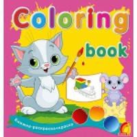 Книга-раскраска Веселые зверята