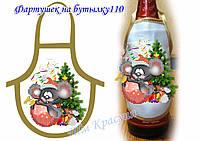 Фартук на бутылку для вышивания бисером Ф-110