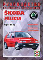 Skoda Felicia Руководство по ремонту, диагностике и эксплуатации автомобиля