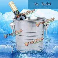 Льда из нержавеющей стали ведро шампанского баррель пиво винный холодильник