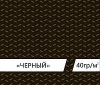 Спанбонд черный 40 гр/м2