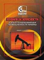 Правила безопасности в нефтегазодобывающей промышленности Украины. НПАОП 11.1-1.01-08