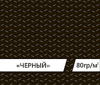 Спанбонд черный 80 гр/м2