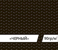 Спанбонд черный 90 гр/м2