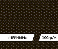 Спанбонд черный 100 гр/м2
