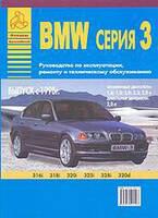 BMW 3 (e46) Инструкция по техобслуживанию, эксплуатации и ремонту