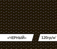 Спанбонд черный 120 гр/м2