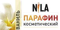 Nila Парафин косметический Ваниль, 400 гр. (500 мл.)