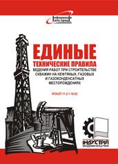 Единые технические правила ведения работ при строительстве скважин на нефтяных, газовых и газоконденсатных мес