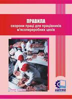 Правила охорони праці для працівників м'ясопереробних цехів. НПАОП 15.1-1.06-99
