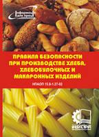 Правила безпеки для виробництва хліба, хлібобулочних та макаронних виробів. НПАОП 15.8-1.27-02