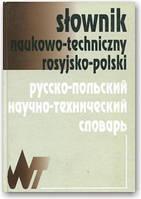 Російсько-польська науково-технічний словник