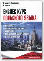 Бизнес-курс польского языка