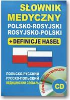 Польско-русский русско-польский медицинский словарь + CD