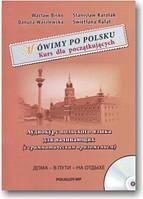Móvimy Po Polsku.(Аудиокурс польского языка для начинающих.)(+CD)