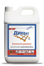 Десикант Дикват (Реглон Супер) - дикват дибромид 150 г/л, десикация растений