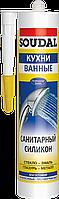 Герметик силиконовый санитарный Soudal, белый, 300 мл