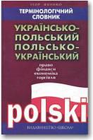 Українсько-польський польсько-український термінологічний словник