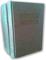 Польсько-український словник в 2-х томах (в 3-х книгах)