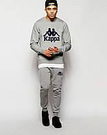 Стильный спортивный костюм трикотажный Kappa серый