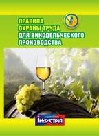 НПАОП 15.9-1.27-12. Правила охорони праці для виноробного виробництва (рос. мова)