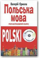 Польська мова. Початковий курс + CD