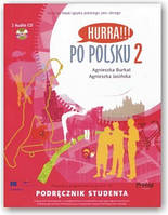 Hurra!!! Po Polsku. Podręcznik Studenta. Книга 2 (+ CD-диск)
