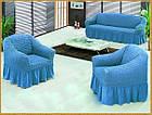 Чехол натяжной с рюшем на диван и 2 кресла MILANO универсальный синий, фото 2